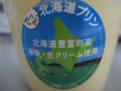 セイコーマートの「でっかい北海道プリン」