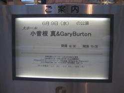 小曽根真&Gary Burton