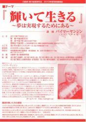 7月6日(火)旭川市大雪クリスタルホールにて講演会