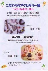 こだわりのアクセサリー展(なゝ花窓館2F)