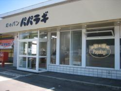幻のパン「パパラギ」が台場に!!(^^)