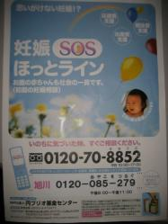 円ブリオのポスター