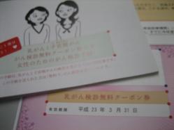 旭川市保健所から乳がん検診無料クーポン券が来ました(^^)