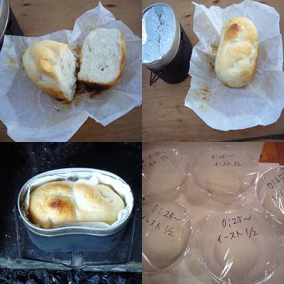 飯ごうでパンが焼けちゃった