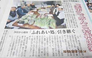 3・15新聞記事