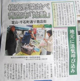 と山新聞の記事