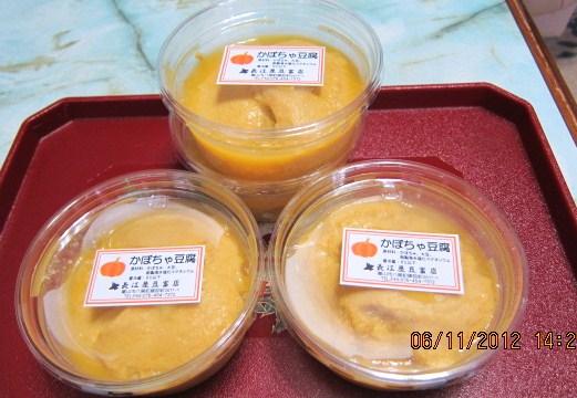 南瓜豆腐パート2