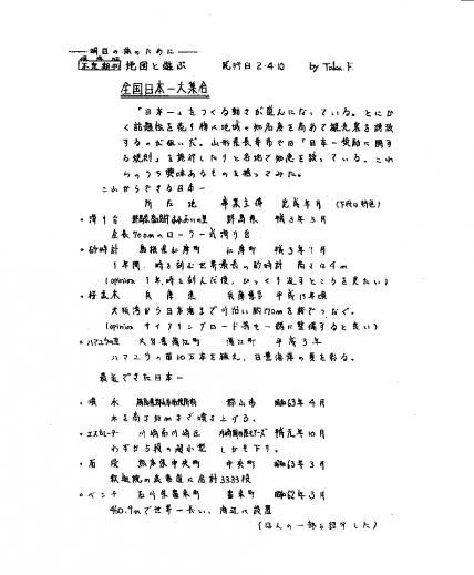 第1号 左ページ