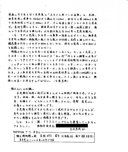 第1号 右ページ