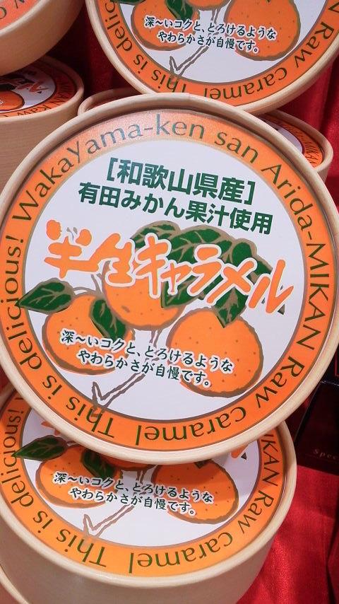 和歌山みかんキャラメル