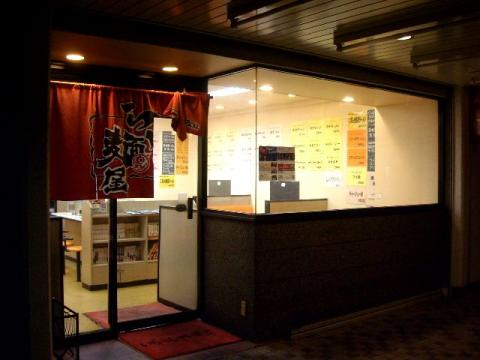 めん丸曳舟店・H23・3 店