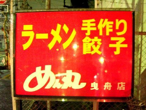 めん丸曳舟店・H23・3 看板