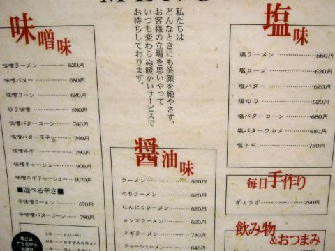 めん丸曳舟店・H23・3 メニュー1.
