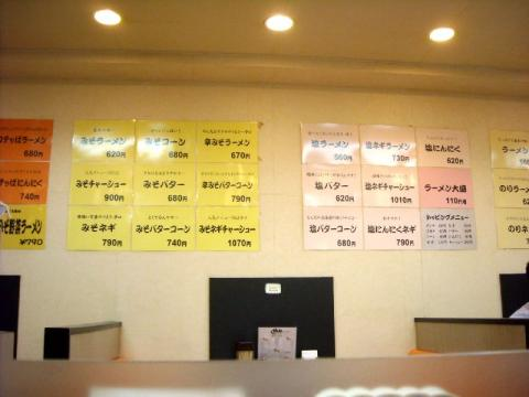 めん丸曳舟店・H23・3 メニュー3