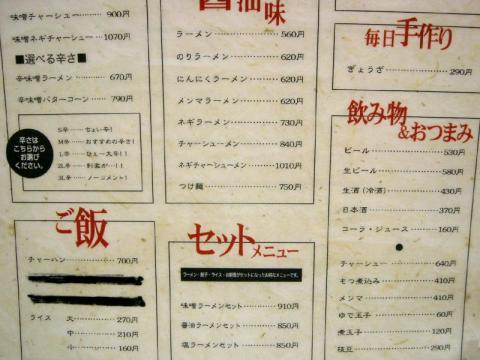 めん丸曳舟店・H23・3 メニュー2