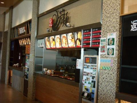 芳麺・H23・4 店