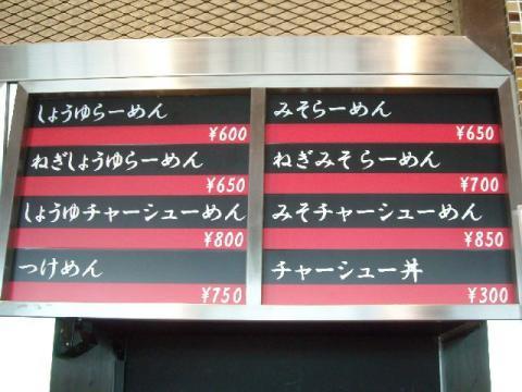 芳麺・H23・4 メニュー1