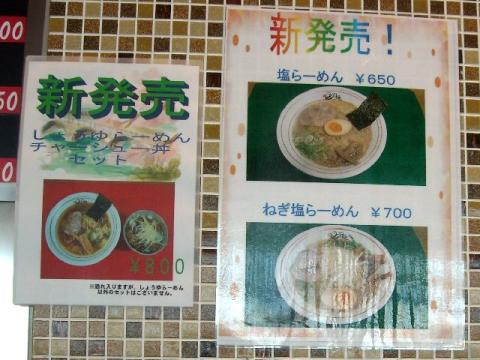 芳麺・H23・4 メニュー2
