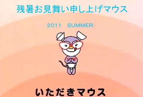 残暑見舞い2011