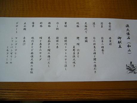 shukusho-P1020411.jpg
