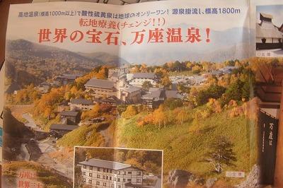 shukusho-RIMG0456_20120505172519.jpg