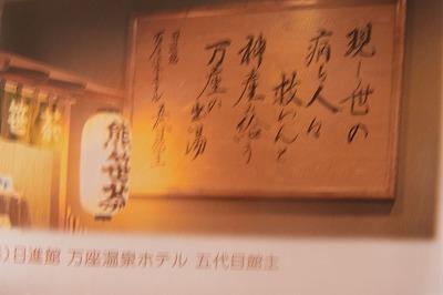 shukusho-RIMG0458_20120505172555.jpg
