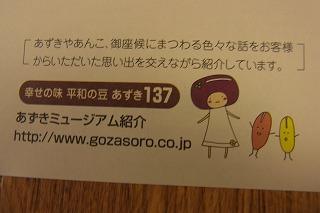 shukusho-RIMG0479.jpg