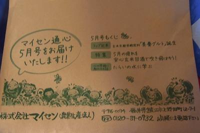 shukusho-RIMG0482.jpg