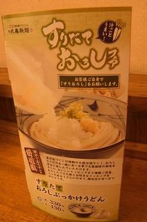 shukusho-RIMG0499.jpg