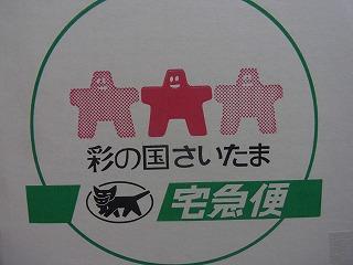 shukusho-RIMG0503_20120513203756.jpg
