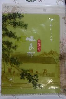 shukusho-RIMG0509.jpg