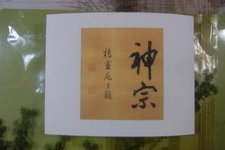 shukusho-RIMG0510.jpg