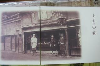 shukusho-RIMG0511.jpg