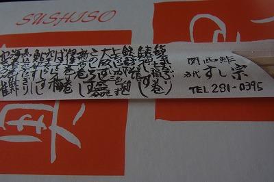 shukusho-RIMG0523.jpg