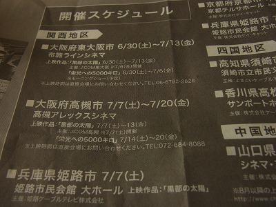 shukusho-RIMG0628.jpg