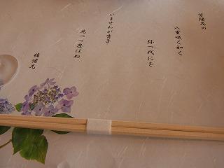 shukusho-RIMG0706.jpg