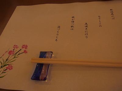shukusho-RIMG0944.jpg