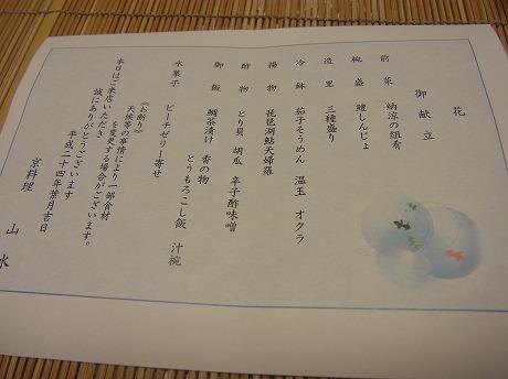 shukusho-RIMG1016.jpg
