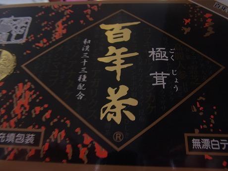 shukusho-RIMG1039.jpg