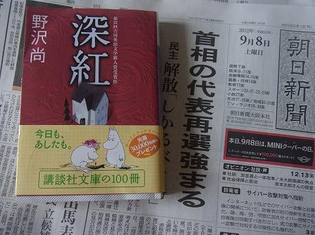 shukusho-RIMG1055.jpg