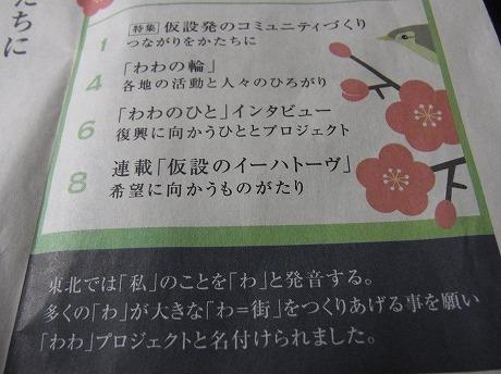 shukusho-RIMG1110.jpg
