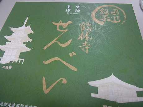 shukusho-RIMG1220.jpg