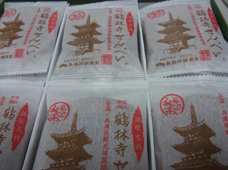 shukusho-RIMG1221.jpg
