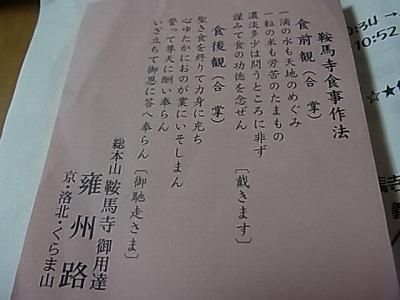 shukusho-RIMG1475.jpg
