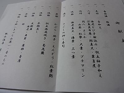 shukusho-RIMG1478.jpg
