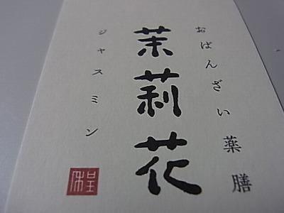 shukusho-RIMG1483.jpg