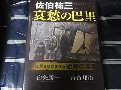 shukusho-RIMG1531.jpg