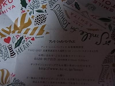 shukusho-RIMG1570.jpg