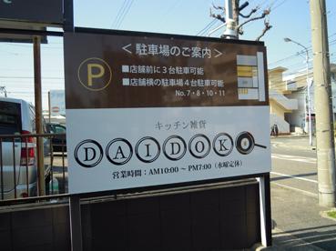 daidoko05.jpg