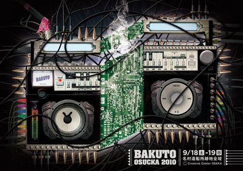 BAKUTO2010.jpg